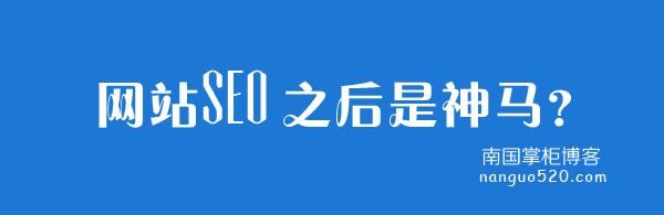 网站seo之后的外链建设引流工作